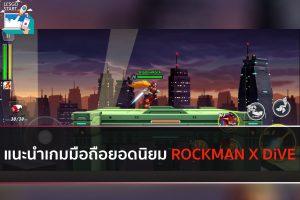 แนะนำเกมมือถือยอดนิยม ROCKMAN X DiVE