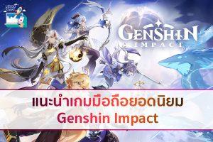 แนะนำเกมมือถือยอดนิยม Genshin Impact