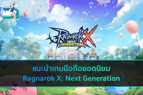 แนะนำเกมมือถือยอดนิยม Ragnarok X: Next Generation
