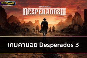 เกมคาบอย Desperados 3