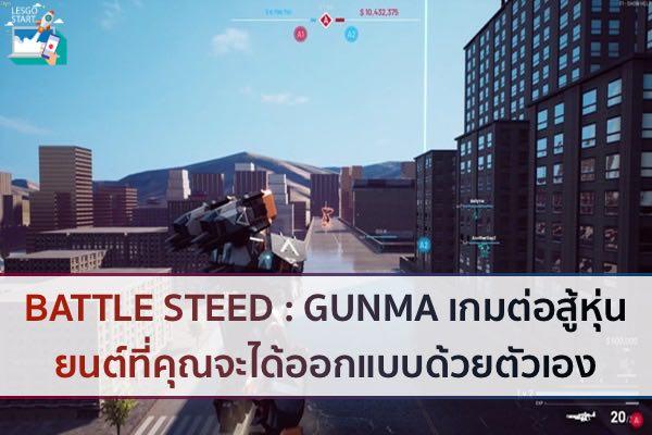 BATTLE STEED : GUNMA เกมต่อสู้หุ่นยนต์ที่คุณจะได้ออกแบบด้วยตัวเอง