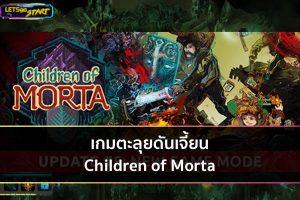 เกมตะลุยดันเจี้ยน Children of Morta