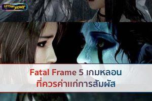 Fatal Frame 5 เกมหลอนที่ควรค่าเเก่การสัมผัส