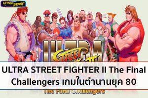 STREET FIGHTER เกมในตำนานยุค 80